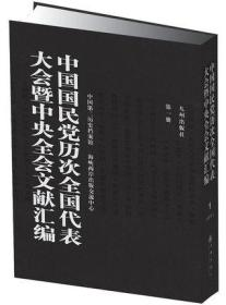 中国国民党历次全国代表大会暨中央全会文献汇编(全40册)