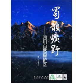 蜀韵旷野:四川自然保护区