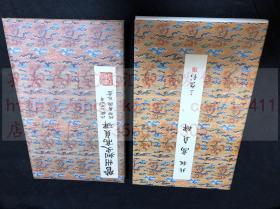 《1289 北魏 高贞碑 》 原色法帖 1987年二玄社初版初印 函装经折装一册全