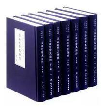 中国海疆文献续编:海运交通(全26册)