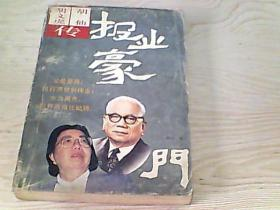 报业豪门:胡文虎、胡仙传