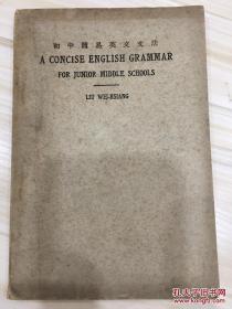 初中简易英文文法 民国版