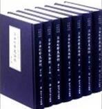 中国边疆研究资料文库.边疆民族地区旧刊辑录.东北及北方 (全21册)