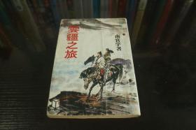 大缺本繁体旧版温瑞安武侠小说:《云疆之旅》全一册,武林出版社初版。