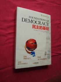 民主的基础/世界公民读本文库