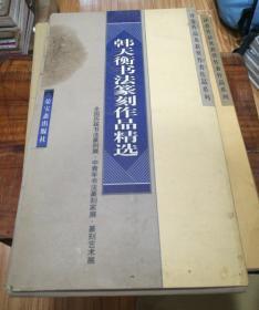 韩天衡书法篆刻作品精选