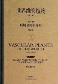 世界维管植物(50卷)
