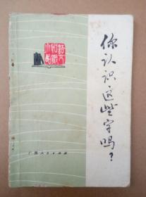 你认识这些字吗?(扉页毛主席语录,1973年出版印刷)