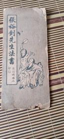 张裕钊先生法书--折叠式字帖