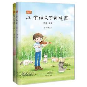 新版小学语文字词通解  二年级(全二册) 团购:400-106-6666转6