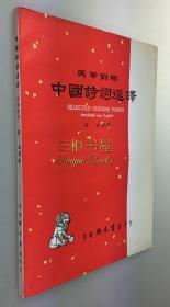 1965年版《英华对照: 中国诗词选译》/蔚成 英译/中英对照,诗歌英译/Selected Chinese Poems Translated into English