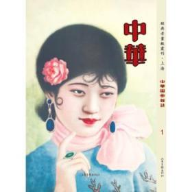 中华图画杂志