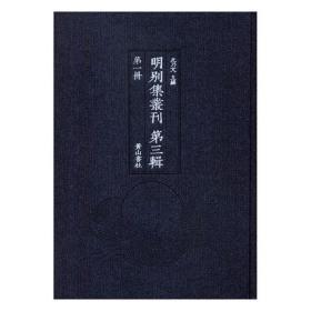 明别集丛刊·第三辑