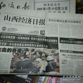 山西经济日报(2008年5月19日)汶川地震报导