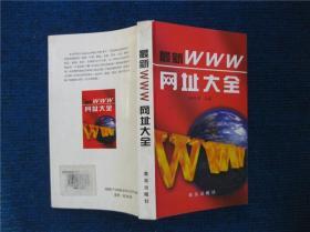 最新WWW网址大全