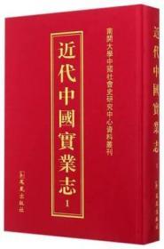 近代中国实业志(29册)