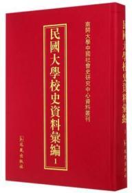 民国大学校史资料汇编(全61册)