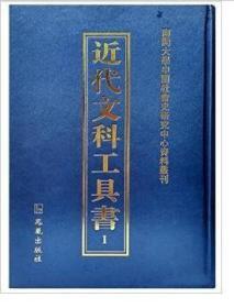 近代文科工具书 (全43册)