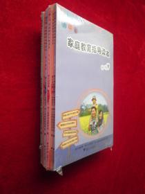 浙江省家庭教育指导读本(0-3岁、3-6岁、小学底段、小学中高段、初中、高中)全套六册 【全新未拆封】