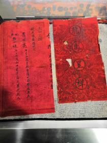 国家一级文物!中国最早的结婚证!太平天国婚书合挥