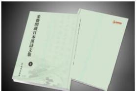 采薇阁藏日本汉诗文集(全24册)