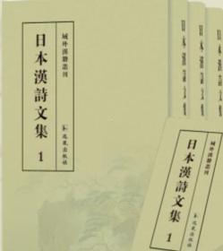 日本汉诗文集(全46册)