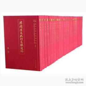 韩国汉文学百家集:第一辑