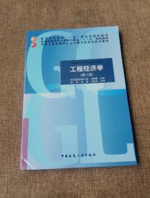 工程经济学(第三版)/高校工程管理专业指导委员会规划推荐教材