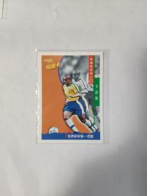 1998年法国世界杯 小虎队球星卡 干脆面 巴西 卡洛斯