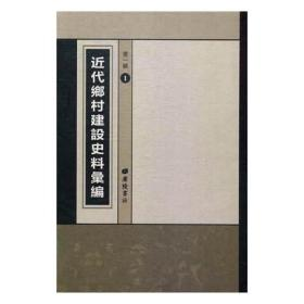 近代乡村建设史料汇编(全37册)
