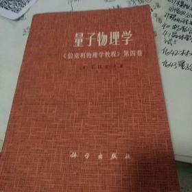 量子物理学笫四卷