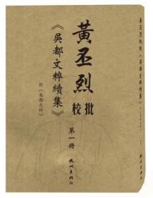 黄丕烈批校《吴都文粹续集》(全16册)
