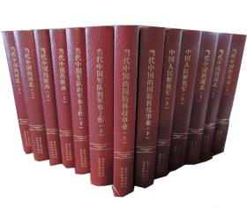 当代中国丛书海外版(全211册)
