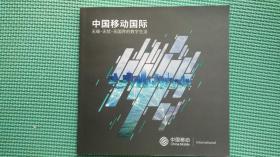 中国移动国际 无缝、无忧、无国界的数字生活