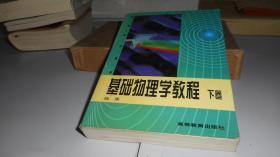 基础物理学教程.下卷