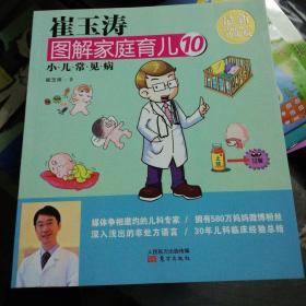 崔玉涛图解家庭育儿最新升级版(全十册)