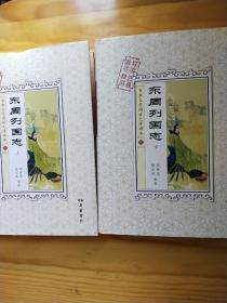 古典文学阅读无障碍东国列国志上下