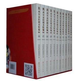 西安秦腔剧本精编(全68册)