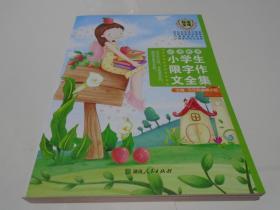 小学生限字作文全集(新书)