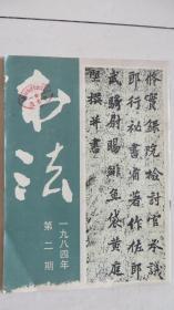 书法(1984.2)【总第35期】篆刻专辑