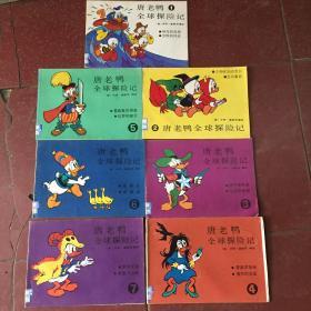 唐老鸭全球探险记    1-7全7册    馆藏