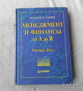 МЕНЕДЖМЕНТ И ФИНАНСЫ от А до Я