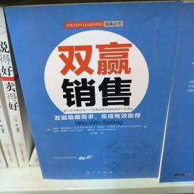 双赢销售:全球著名培训机构WILSON LEARNING的经典丛书之一发掘隐藏需求,完成有效推荐