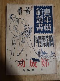 【民国版】郑成功(青年模范丛书第一辑) 李旭编著   民国35年版  稀见好书