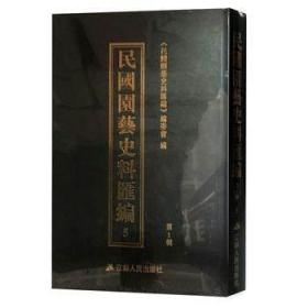 民国园艺史料汇编:第1辑(全13册)