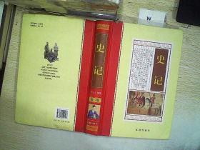史记(第一卷)