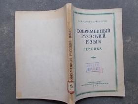 современный русский язык【现代俄语,1954年馆藏书,大32开】