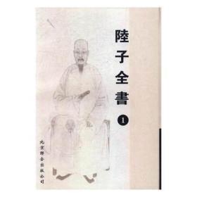 陆子全书(全13册)