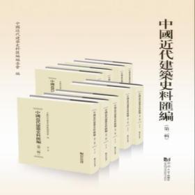 中国近代建筑史料汇编:第二辑:第一至十一册(全11册)