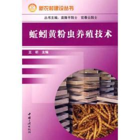 新农村建设丛书:蚯蚓黄粉虫养殖技术